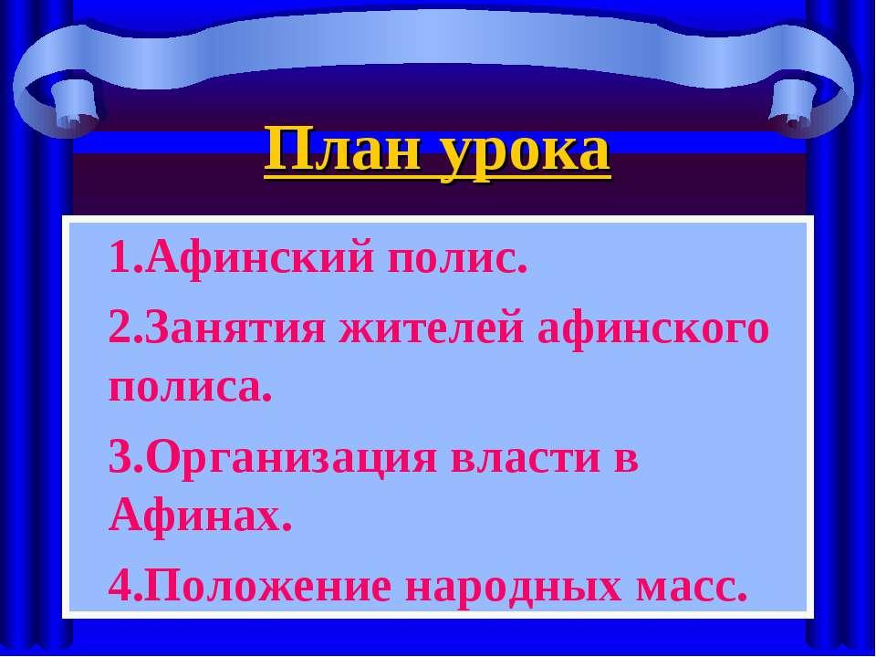 План урока 1.Афинский полис. 2.Занятия жителей афинского полиса. 3.Организаци...