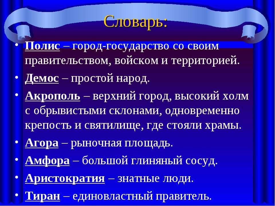 Словарь: Полис – город-государство со своим правительством, войском и террито...