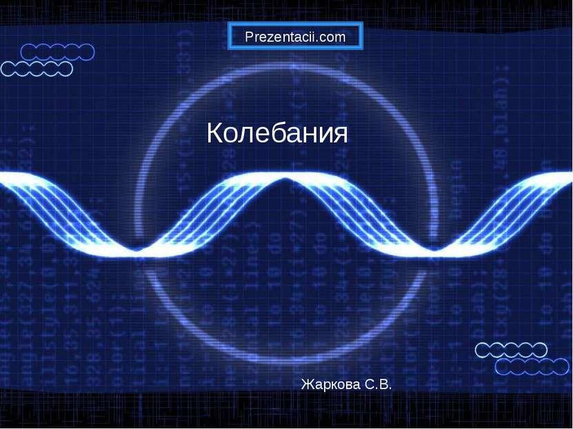 Колебания Жаркова С.В. Prezentacii.com