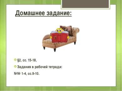 Домашнее задание: §2, сс. 15-18, Задания в рабочей тетради: №№ 1-4, сс.9-10.
