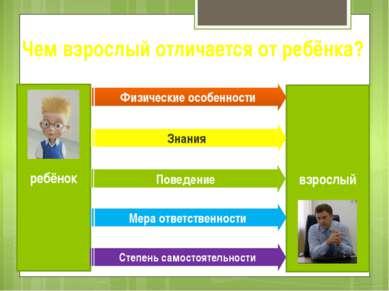 Чем взрослый отличается от ребёнка? ребёнок взрослый Физические особенности З...