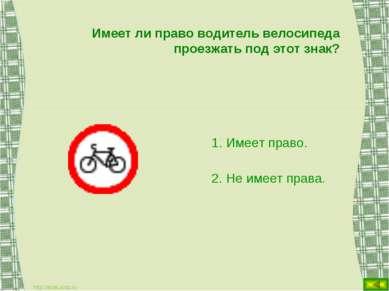 Имеет ли право водитель велосипеда проезжать под этот знак? Имеет право. Не и...