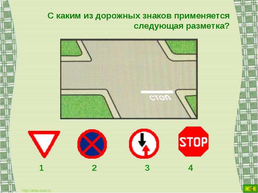 С каким из дорожных знаков применяется следующая разметка? 1 2 3 4