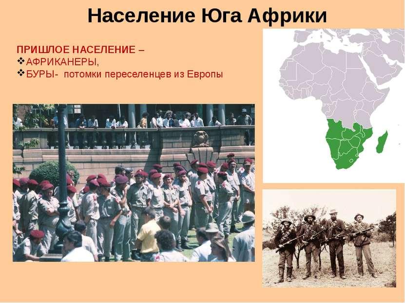 Население Юга Африки ПРИШЛОЕ НАСЕЛЕНИЕ – АФРИКАНЕРЫ, БУРЫ- потомки переселенц...