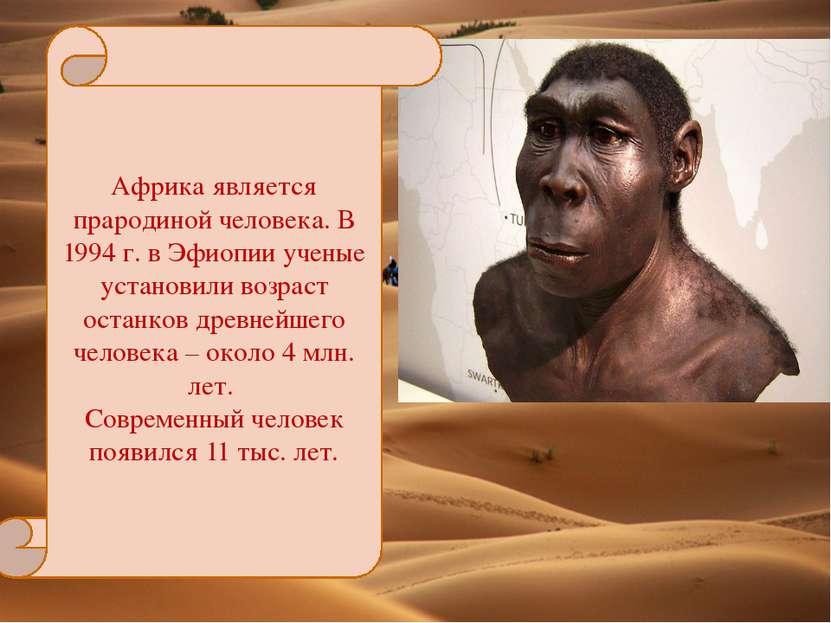 Африка является прародиной человека. В 1994 г. в Эфиопии ученые установили во...