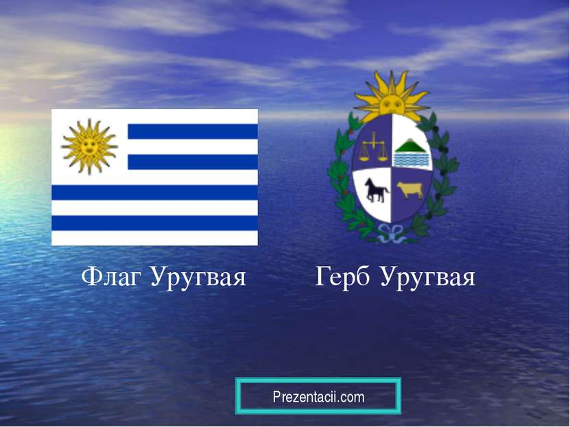 Флаг Уругвая Герб Уругвая Prezentacii.com