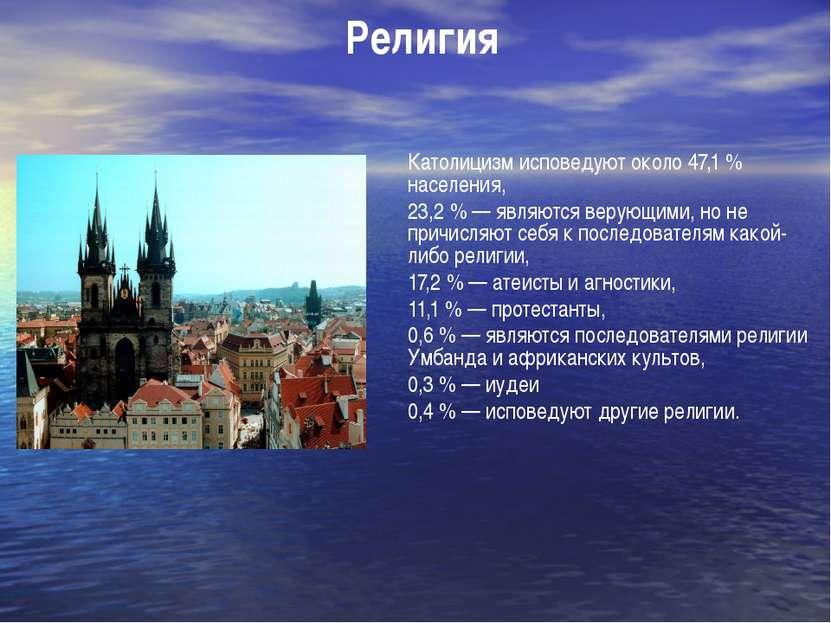 Религия Католицизм исповедуют около 47,1% населения, 23,2%— являются верую...