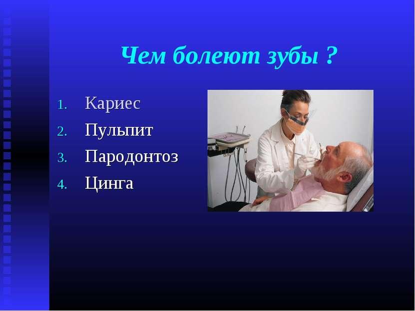 Чем болеют зубы ? Кариес Пульпит Пародонтоз Цинга