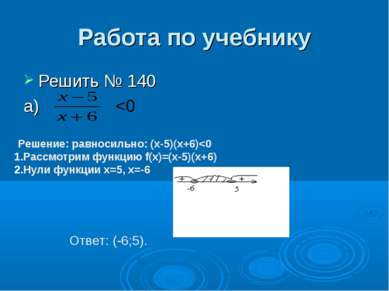 Работа по учебнику Решить № 140 а)