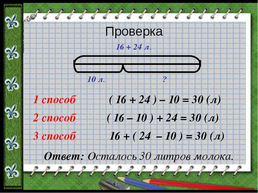 ( 16 + 24 ) – 10 = 30 (л) ( 16 – 10 ) + 24 = 30 (л) 16 + ( 24 – 10 ) = 30 (л)...