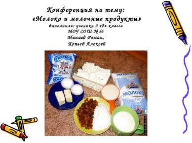 Конференция на тему: «Молоко и молочные продукты» выполнили: ученики 3 «В» кл...