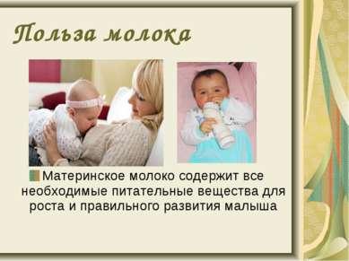 Польза молока Материнское молоко содержит все необходимые питательные веществ...