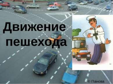 Движение пешехода © Панова Е.С.
