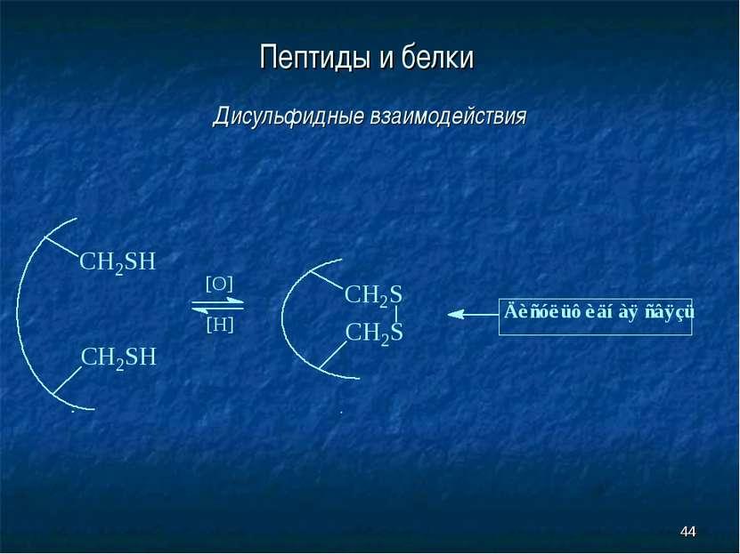 * Пептиды и белки Дисульфидные взаимодействия