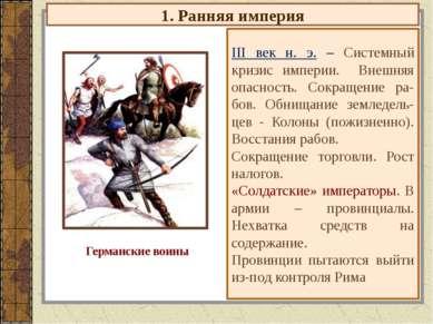 1. Ранняя империя III век н. э. – Системный кризис империи. Внешняя опасность...