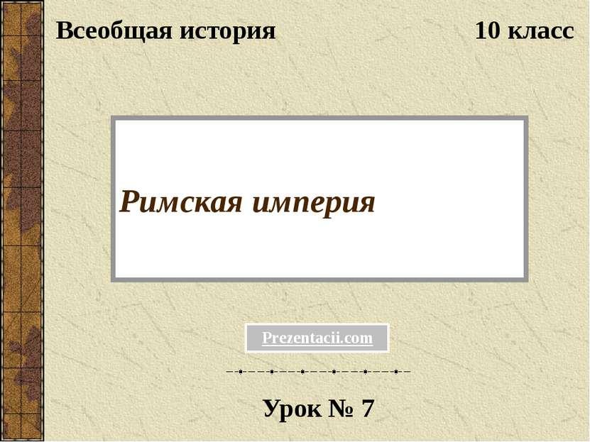Римская империя Всеобщая история 10 класс Урок № 7 Prezentacii.com