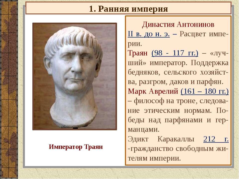 1. Ранняя империя Династия Антонинов II в. до н. э. – Расцвет импе-рии. Траян...