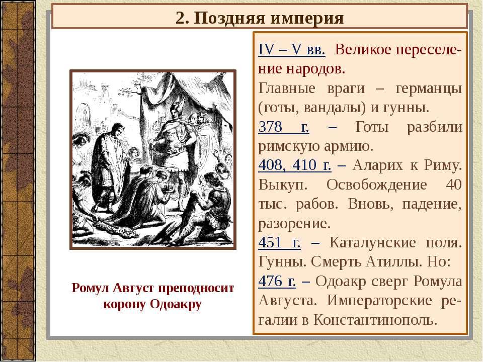 2. Поздняя империя IV – V вв. Великое переселе-ние народов. Главные враги – г...