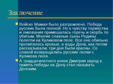 Заключение Войско Мамая было разгромлено. Победа русских была полной. Но к чу...