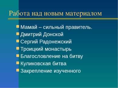 Работа над новым материалом Мамай – сильный правитель. Дмитрий Донской Сергий...