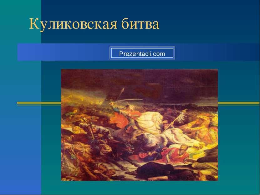 Куликовская битва Prezentacii.com