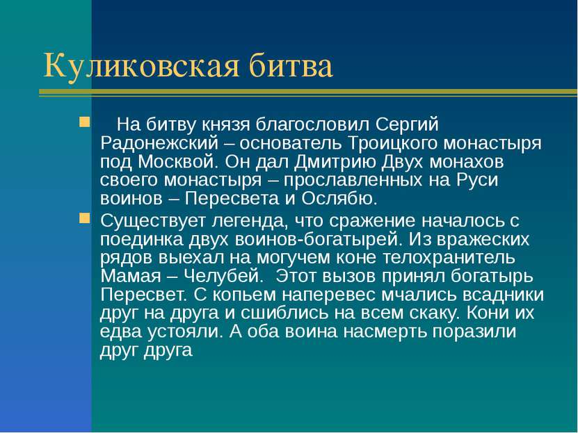 Куликовская битва На битву князя благословил Сергий Радонежский – основатель ...
