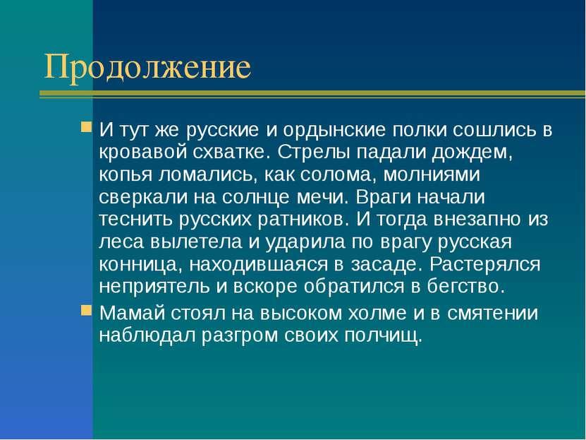 Продолжение И тут же русские и ордынские полки сошлись в кровавой схватке. Ст...