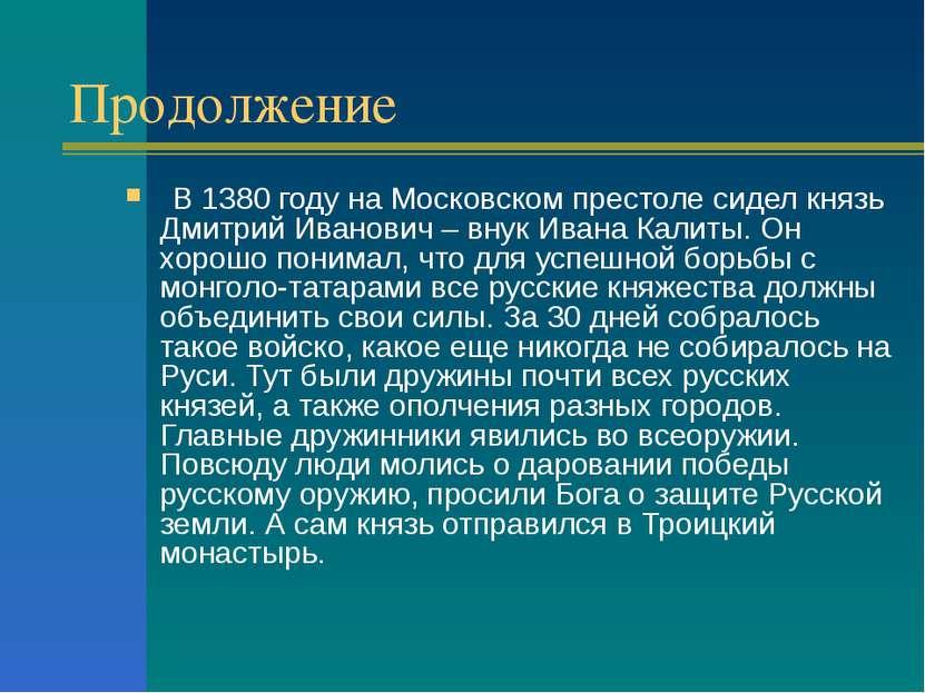 Продолжение В 1380 году на Московском престоле сидел князь Дмитрий Иванович –...