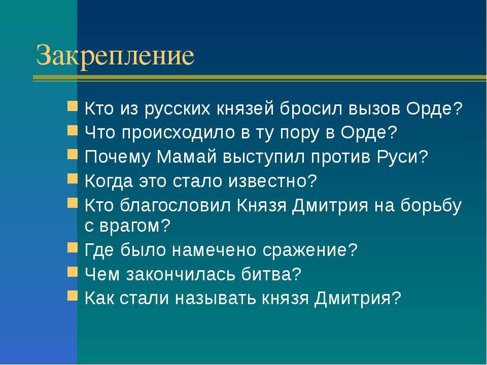 Закрепление Кто из русских князей бросил вызов Орде? Что происходило в ту пор...