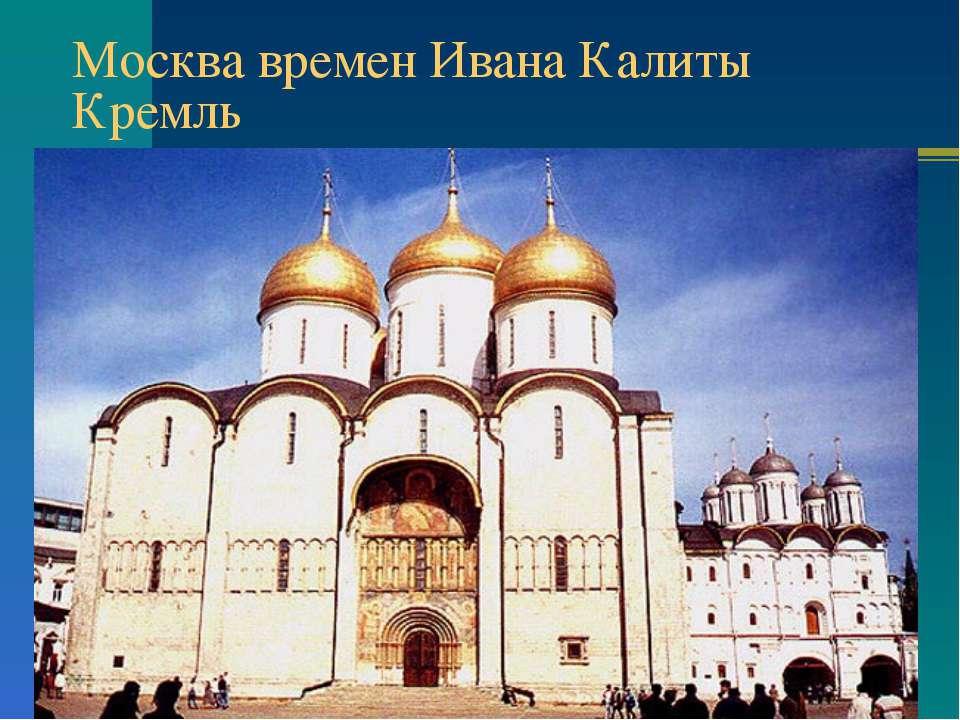 Москва времен Ивана Калиты Кремль