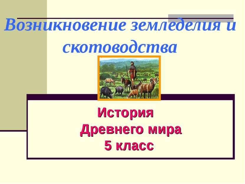 Возникновение земледелия и скотоводства История Древнего мира 5 класс