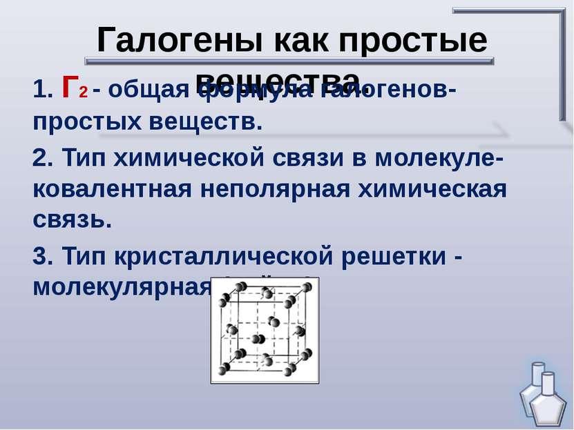 Галогены как простые вещества. 1. Г2 - общая формула галогенов- простых вещес...