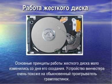 Работа жесткого диска Основные принципы работы жесткого диска мало изменились...