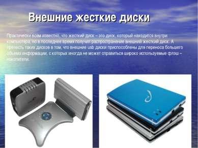 Внешние жесткие диски Практически всем известно, что жесткий диск – это диск,...