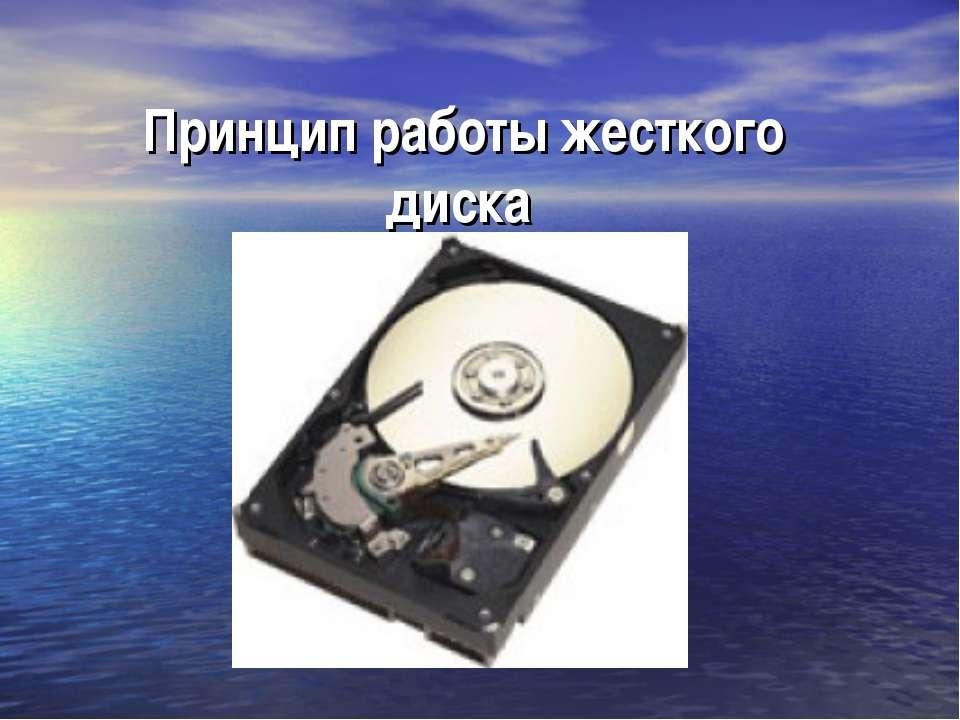 Принцип работы жесткого диска