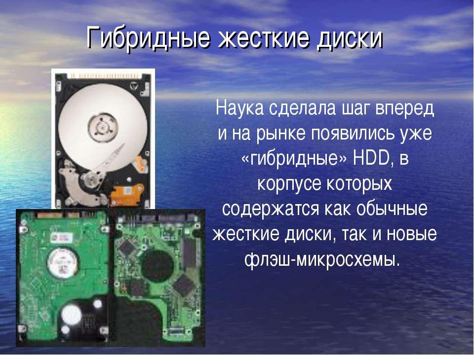 Гибридные жесткие диски Наука сделала шаг вперед и на рынке появились уже «ги...