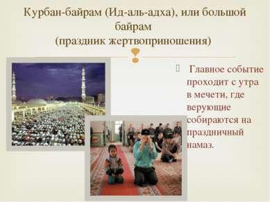 Курбан-байрам (Ид-аль-адха), или большой байрам (праздник жертвоприношения) Г...
