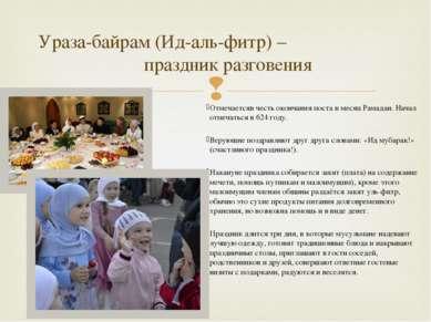Ураза-байрам (Ид-аль-фитр) – праздник разговения Отмечаетсяв честь окончания ...