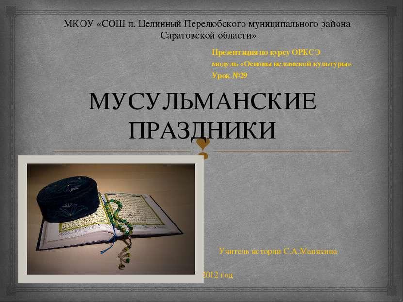 Учитель истории С.А.Маняхина 2012 год МУСУЛЬМАНСКИЕ ПРАЗДНИКИ Презентация по ...