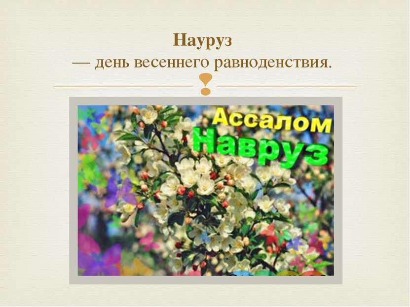 Науруз — день весеннего равноденствия.