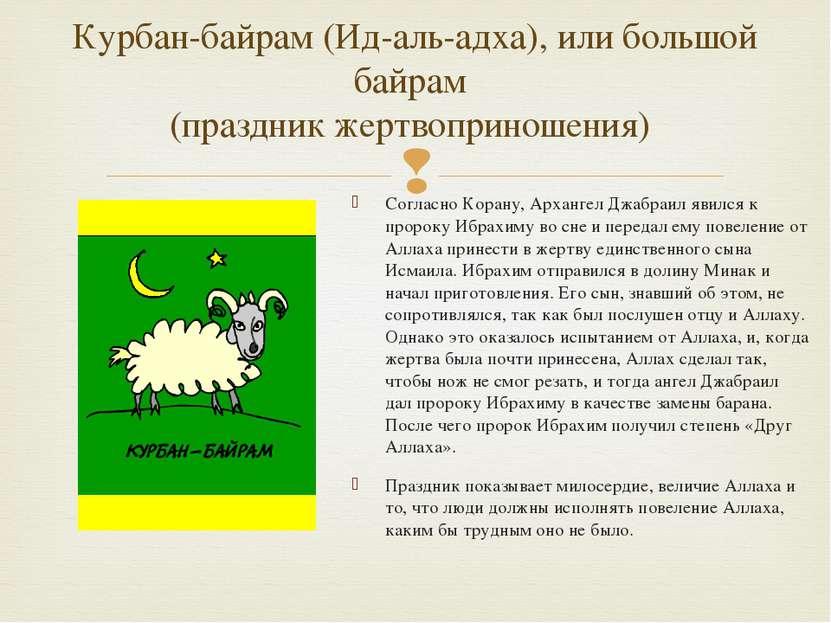 Курбан-байрам (Ид-аль-адха), или большой байрам (праздник жертвоприношения) С...