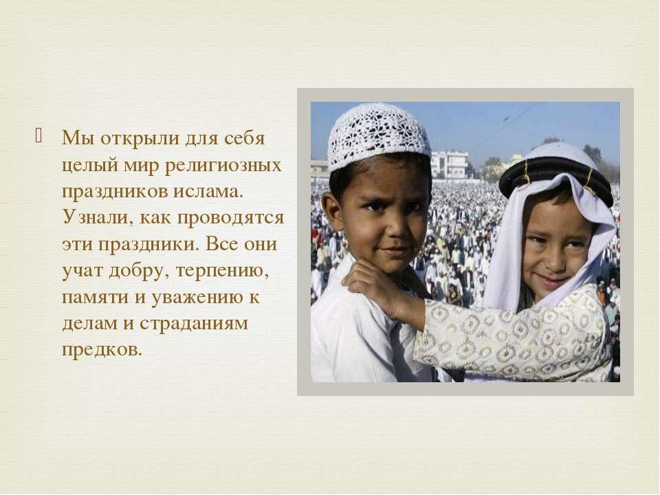 Мы открыли для себя целый мир религиозных праздников ислама. Узнали, как пров...