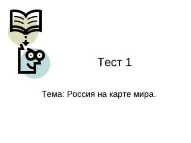 Тест 1 Тема: Россия на карте мира.