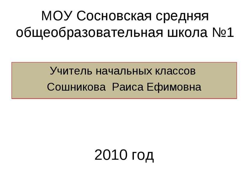 МОУ Сосновская средняя общеобразовательная школа №1 Учитель начальных классов...