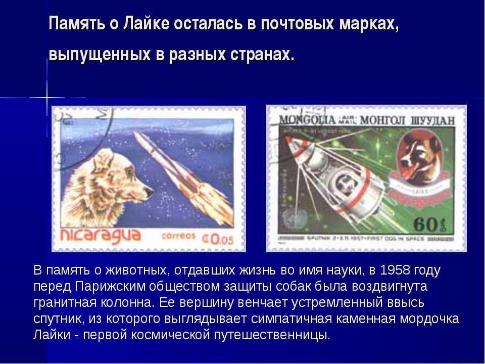 Память о Лайке осталась в почтовых марках, выпущенных в разных странах. В пам...