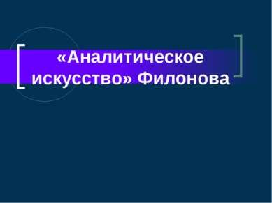 «Аналитическое искусство» Филонова