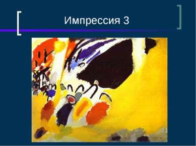 Импрессия 3