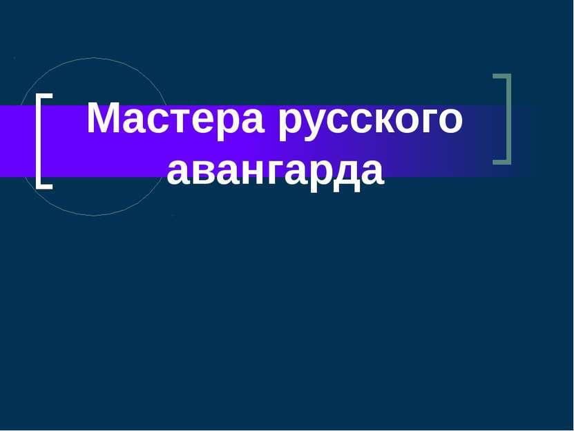 Мастера русского авангарда