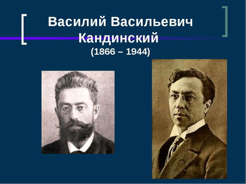Василий Васильевич Кандинский (1866 – 1944)