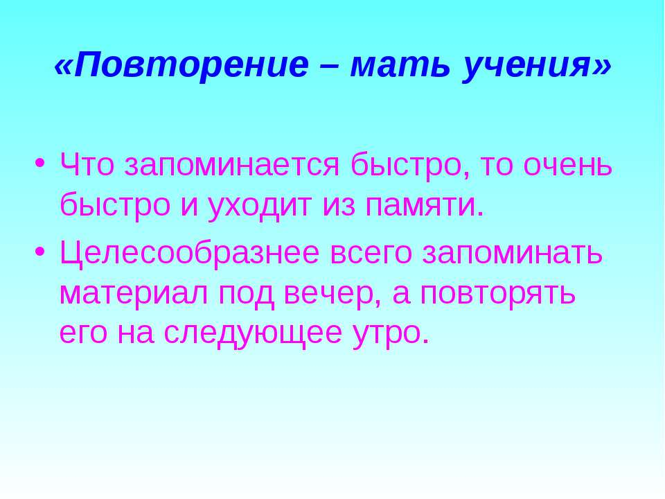 «Повторение – мать учения» Что запоминается быстро, то очень быстро и уходит ...